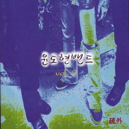 Destitute 2010 尹道贤乐队