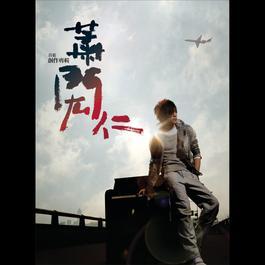 Hsiao, Hung-Jen Debut Album 2008 Hsiao Hung Jen (萧闳仁)