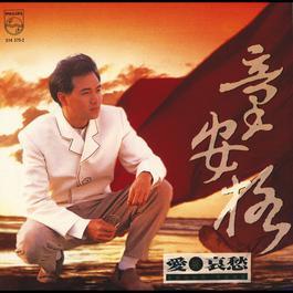 Love And Sorrow 1992 Angus Tung (童安格)