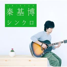 Synchro 2006 秦基博