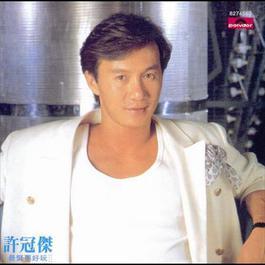 Zui Jing Yao Hao Wan 1985 Sam Hui (许冠杰)