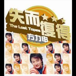 The Lost Tapes - Alex Fong 2006 Alex Fong (方力申)