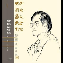 Hao Ge Xian Gei Ni - Cheng Kwok Kong Zuo Pin Ji 2007 群星