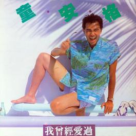 Wo Ceng Jing Ai Guo 1986 Angus Tung (童安格)