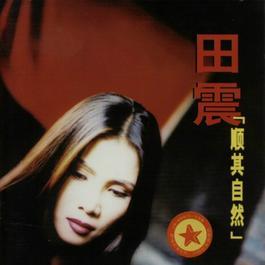 順其自然(田震經典作品伴奏集) 1997 田震