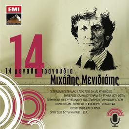 14 Megala Tragoudia - Mihalis Menidiatis 2006 Mihalis Menidiatis