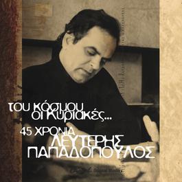 Tou Kosmou I Kiriakes - 45 Hronia Lefteris Papadopoulos 2006 Various Artists