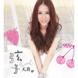 天真 2010 Killer Zhang (弦子)
