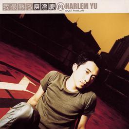 Most Familiar 1999 Harlem Yu (庾澄庆)