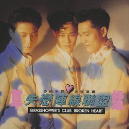 Shi Lian Zhen Xian Lian Meng 1990 Forever Grasshopper (草蜢)
