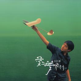 Hear My Fly 2009 Leo Ku (古巨基)