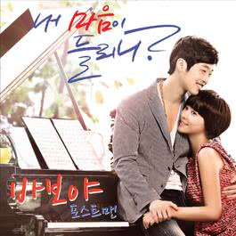 Can you hear my heart OST Part.4 2011 你能听到我的心吗