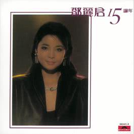 Back To Black Series-Teresa Teng 15 th Anniversary 1983 Teresa Teng (邓丽君)
