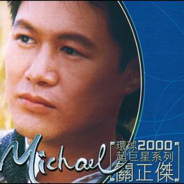 huan Qiu 2000 Chao Ju Xing Xi Lie 1999 Michael Kwan