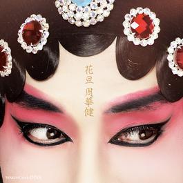 花旦 2011 Emil Wakin Chau (周华健)