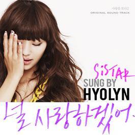See the love2 OST 2012 Hyolyn (SISTAR)