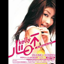 Xin Kou Bu Yi 2003 Kelly Chen (陈慧琳)