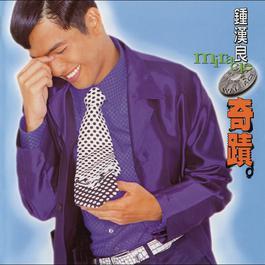 Miracle 1996 Wallace Chung (钟汉良)