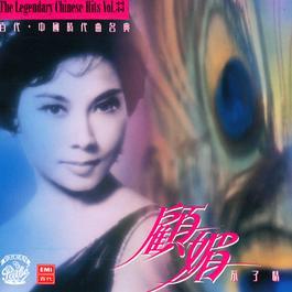 Bu Liao Qing 1994 顾媚