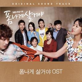 Lives Extraordinary OST 2012 要帅气的生活