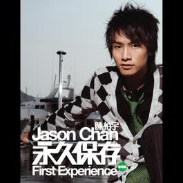 First Experience 2007 Jason Chan (陈柏宇)