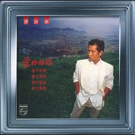 Ai De Jin Yuan 1984 Alan Tam (谭咏麟)