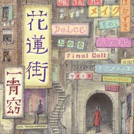 Karengai 2010 一青窈