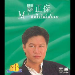 Bao Li Jin 88 Ji Pin Yin Se Xi Lie - Michael Kwan 1997 Michael Kwan