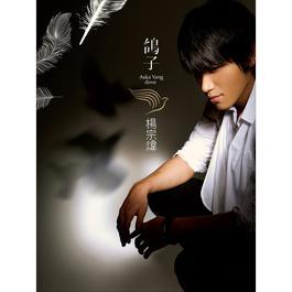 Dove 2008 Aska Yang (杨宗纬)
