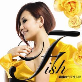 Jin Tian Qing Ren Jie 2008 Fish Leong (梁静茹)