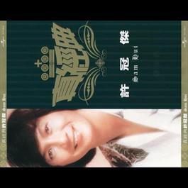 Zhen Jin Dian - Sam Hui 2002 Sam Hui (许冠杰)