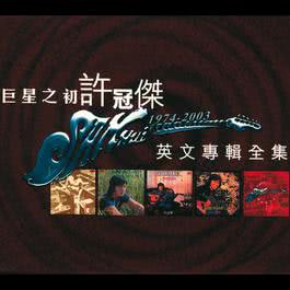 Sam Hui 30Th Ann Eng 5CD 2003 Sam Hui (许冠杰)