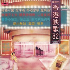 Back To Black Series - Xiang Gang Ying Ge '82 1981 群星