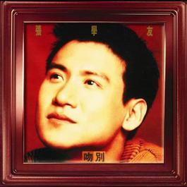 Wen Bie 1993 Jacky Cheung (张学友)