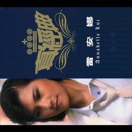 Zhen Jin Dian - Annabelle Lui 2001 Annabelle (雷安娜)