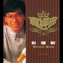 Zhen Jin Dian - Bennett Pang 2001 彭健新