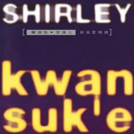 Shi Tu Shang Xin Qu + Jing Xuan 1995 Shirley Kwan (关淑怡)