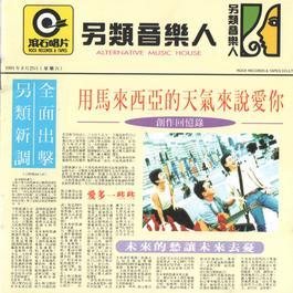 用马来西亚的天气来说爱你(创作回忆录) 1994 另类音乐人