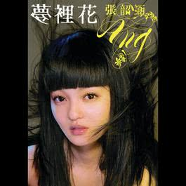 Meng Li Hua 2008 Angela Chang (张韶涵)