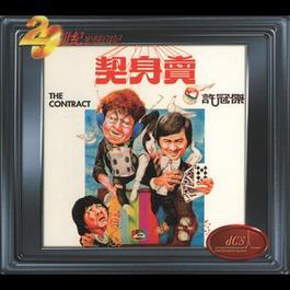Mai Shen Qi 1978 Sam Hui (许冠杰)