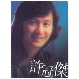 DSD Series - Sam Hui 2002 Sam Hui (许冠杰)