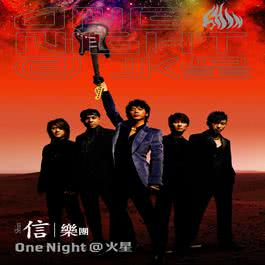 One Night 火星台北演唱会 Live 2006 Shin Band