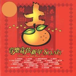 音乐盒弦新年SONG 2001 群星