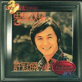 Games Gamblers Play 1999 Sam Hui (许冠杰)