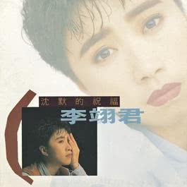 Silent Blessing 1990 E-Jun Lee (李翊君)