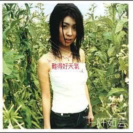 Rarely Pleasant Weather 2000 Valen Hsu (许茹芸)