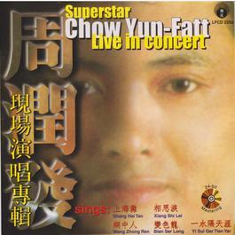周潤發現場演唱專輯 1999 Chow Yun Fat (周润发)