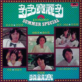 Back To Black Series - Duo Duo Bao Li Duo 1977 Various Artist