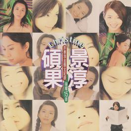 Shuo Guo Jing Chun 1997 许景淳