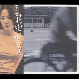 Yue Yue Jing Xuan 2009 Faye Wong (王靖雯)